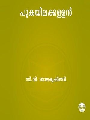 cover image of Pukayilakallan