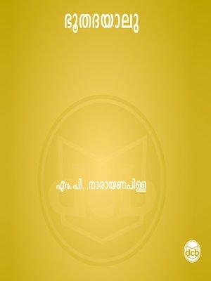 cover image of Bhoothadayalu