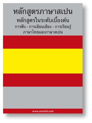 cover image of Spanish Course (from Thai)