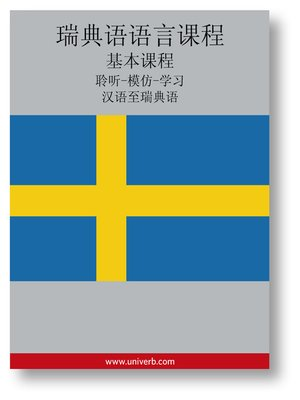 cover image of Swedish Course (from Chinese)