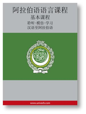 cover image of Arabic Course (from Chinese)