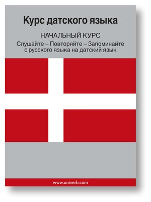 cover image of Danish Course (From Russian)