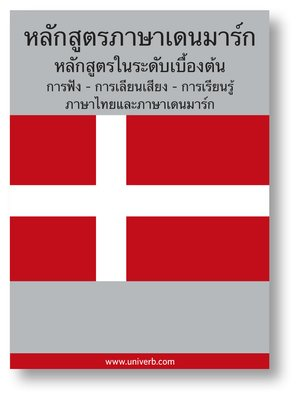 cover image of Danish Course (from Thai)
