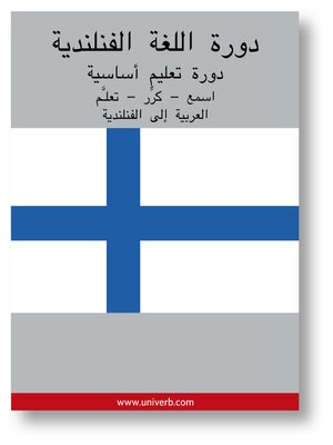 cover image of Finnish Course (from Arabic)