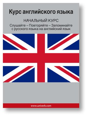 cover image of English Course (From Russian)
