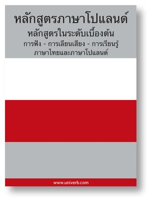 cover image of Polish Course (from Thai)