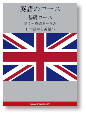 cover image of English Course (from Japanese)