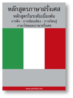 cover image of Italian Course (from Thai)