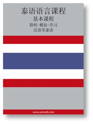 cover image of Thai Course (from Chinese)