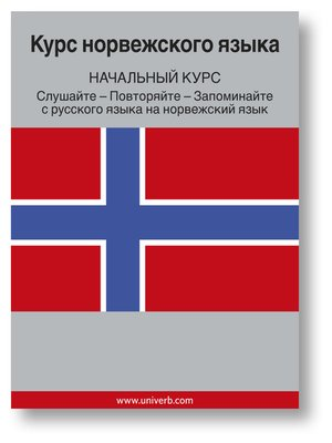 cover image of Norwegian Course (From Russian)