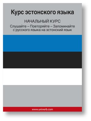 cover image of Estonian Course (From Russian)