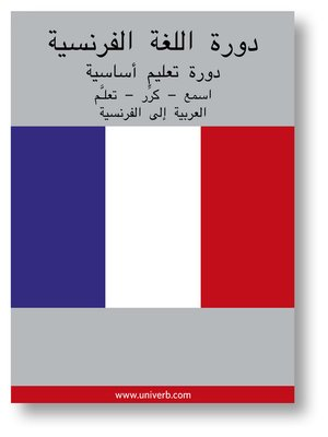 cover image of French Course (from Arabic)
