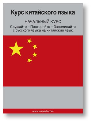 cover image of Chinese Course (From Russian)