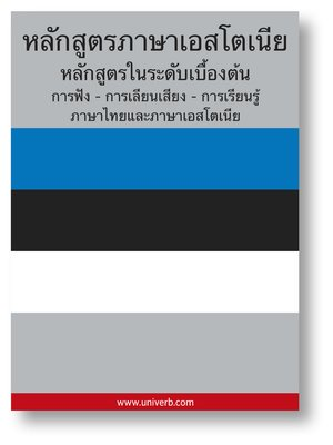 cover image of Estonian Course (from Thai)