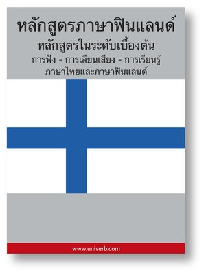 cover image of Finnish Course (from Thai)