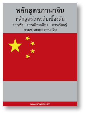 cover image of Chinese Course (from Thai)