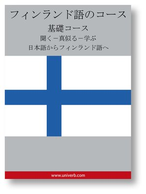 cover image of Finnish Course (from Japanese)