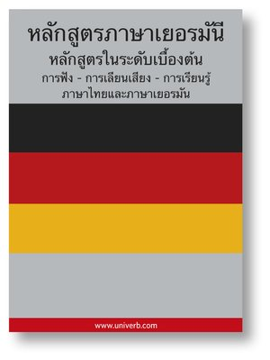 cover image of German Course (from Thai)