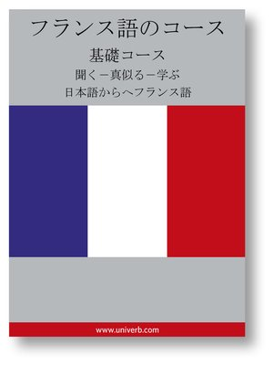 cover image of French Course (from Japanese)