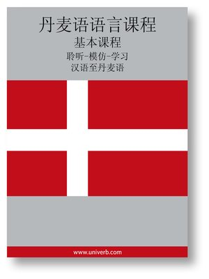 cover image of Danish Course (from Chinese)