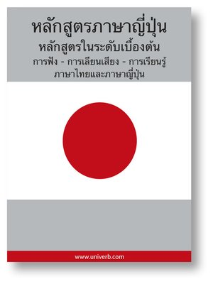 cover image of Japanese Course (from Thai)