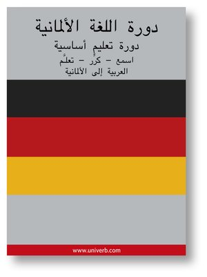 cover image of German Course (from Arabic)