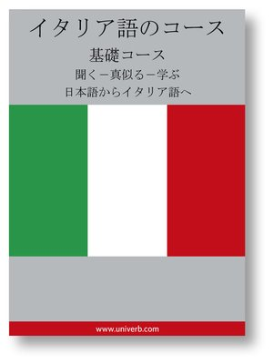 cover image of Italian Course (from Japanese)