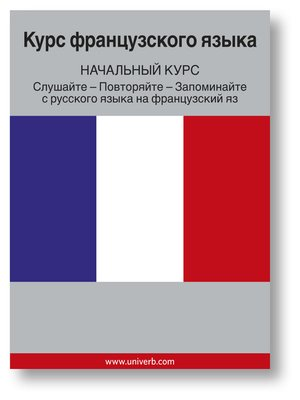 cover image of French Course (From Russian)