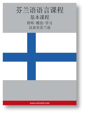 cover image of Finnish Course (from Chinese)