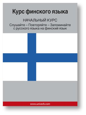 cover image of Finnish Course (From Russian)