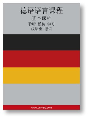 cover image of German Course (from Chinese)
