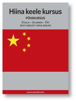 cover image of Hiina keele kursus
