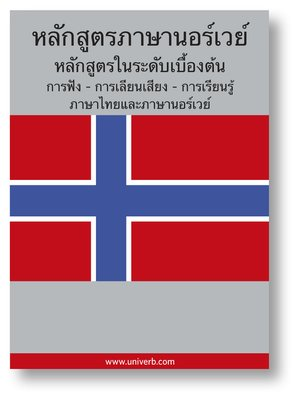 cover image of Norwegian Course (from Thai)