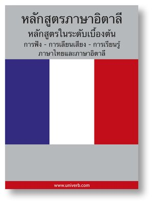 cover image of French Course (from Thai)