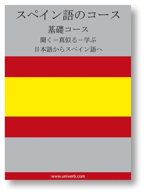 cover image of Spanish Course (from Japanese)