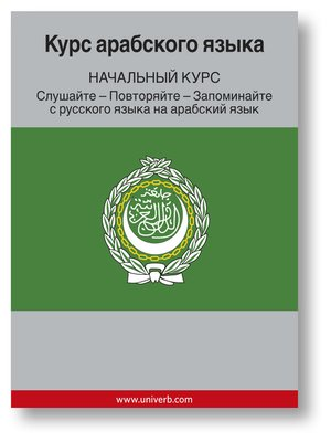 cover image of Arabic Course (From Russian)