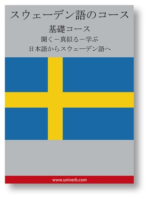 cover image of Swedish Course (from Japanese)