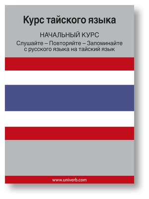 cover image of Thai Course (From Russian)