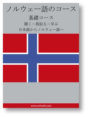 cover image of Norwegian Course (from Japanese)