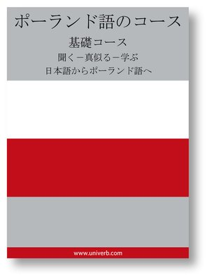 cover image of Polish Course (from Japanese)