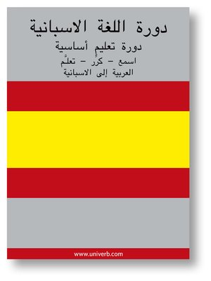 cover image of Spanish Course (from Arabic)