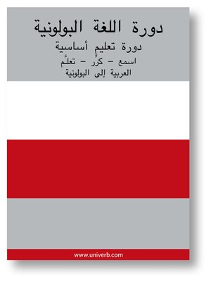 cover image of Polish Course (from Arabic)