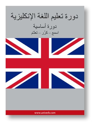 cover image of English Course (from Arabic)