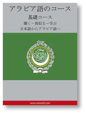cover image of Arabic Course (from Japanese)