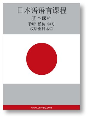 cover image of Japanese Course (from Chinese)