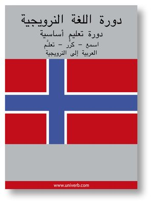 cover image of Norwgian Course (from Arabic)