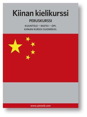 cover image of Kiinan kielikurssi