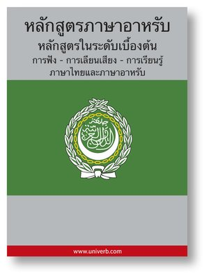 cover image of Arabic Course (from Thai)