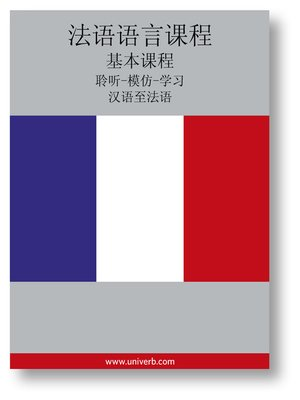 cover image of French Course (from Chinese)