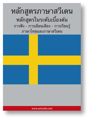 cover image of Swedish Course (from Thai)